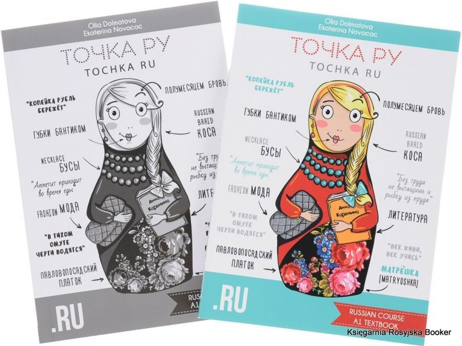 Tochka.ru Вы еще не купили?