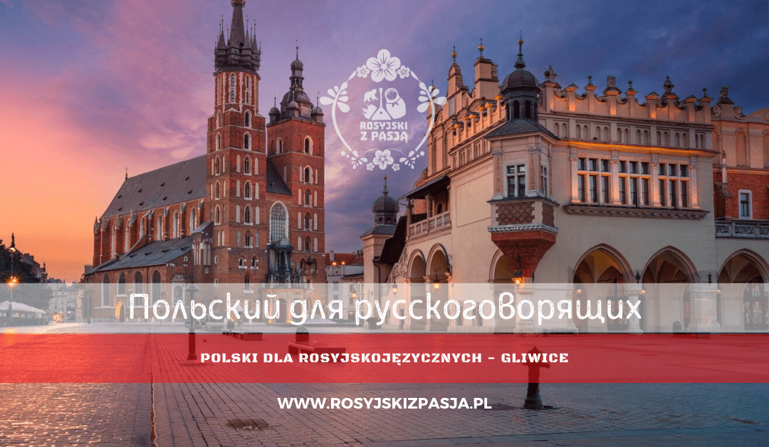Polski dla rosyjskojęzycznych/ Курсы польского языка для русскоговорящих